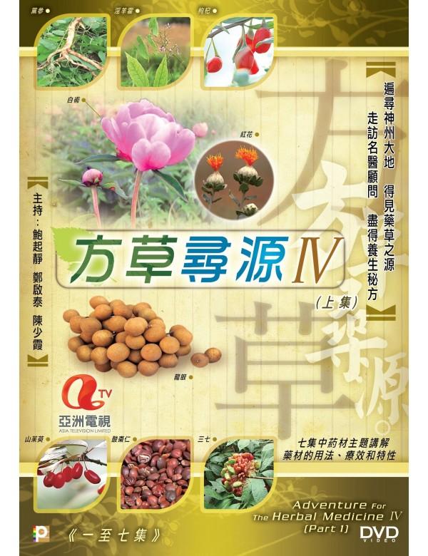Adventures of Herbal Medicine IV (Part 1) (DVD)