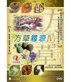 Adventure of Herbal Medicine IV (Part 2) (DVD)