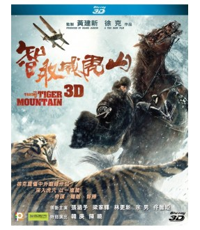 The Taking of Tiger Mountain (3D Blu-ray)