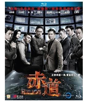 Helios (Blu-ray)