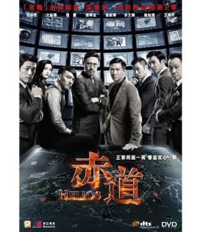 Helios (DVD)