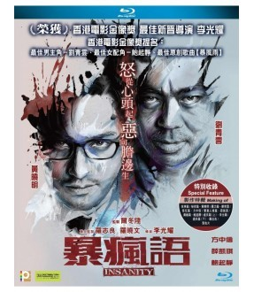 Insanity (Blu-ray)