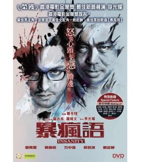Insanity (DVD)
