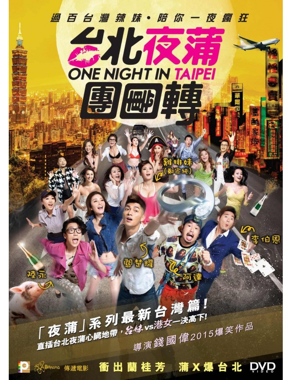 One Night in Taipei (DVD)