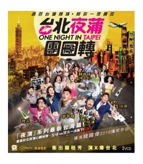 One Night in Taipei (VCD)
