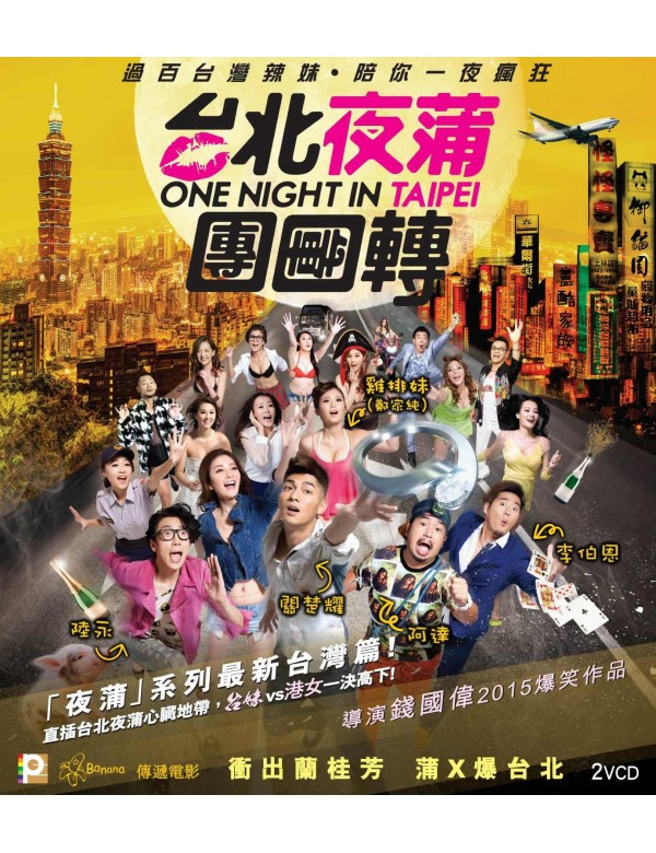One Night in Taipei (VCD)