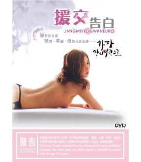 JANGMIYEOGWANEURO (DVD)