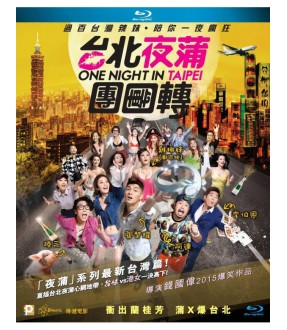One Night in Taipei (Blu-ray)