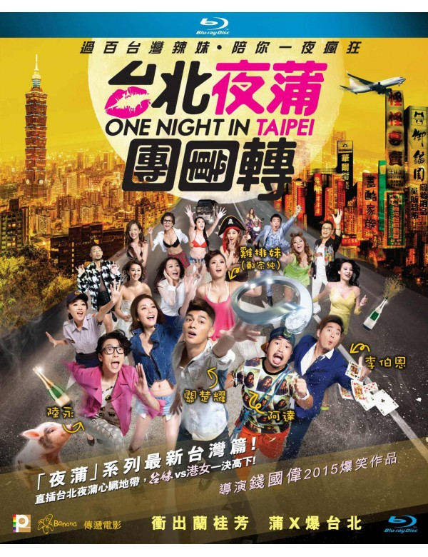 One Night in Taipei (Blu-ray)