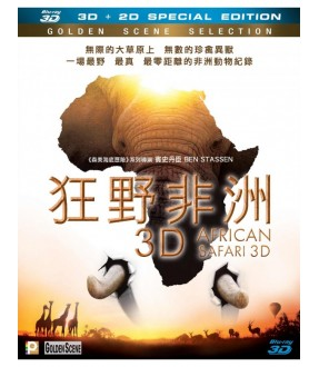 African Safari (2D+3D Blu-ray)