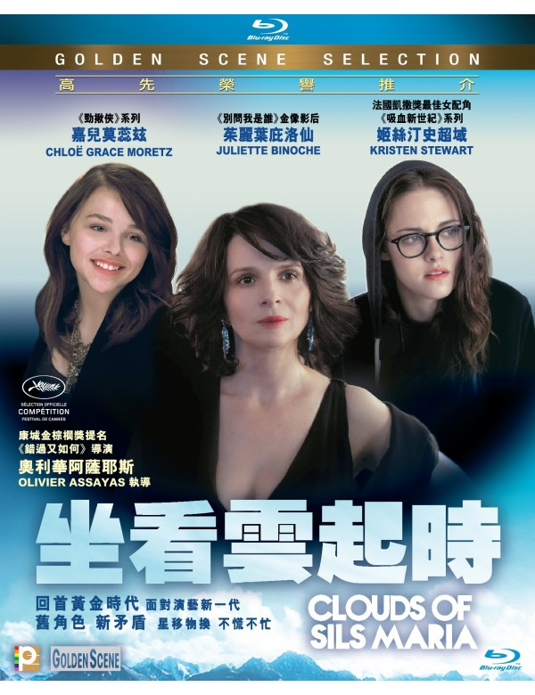 Clouds of Sils Maria (Blu-ray)