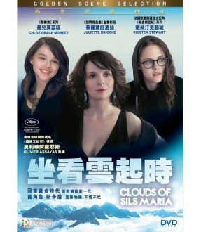 Clouds of Sils Maria (DVD)