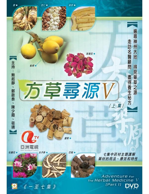 Adventures of Herbal Medicine V (Part 1) (DVD)