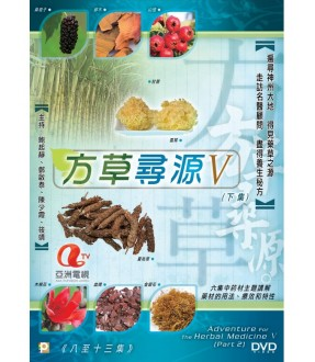 Adventure of Herbal Medicine V (Part 2) (DVD)