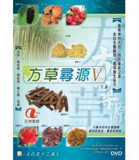 Adventure of Herbal Medicine V (Part 2) (DVD)