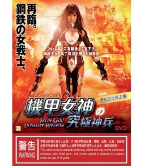 Iron Girl Ultimate Weapon (DVD)