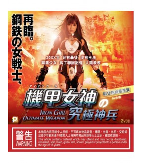 Iron Girl Ultimate Weapon (VCD)