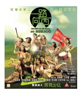 Due West - Our Sex Journey (VCD)