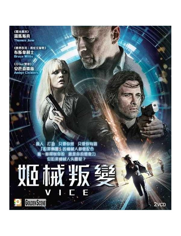 Vice (VCD)
