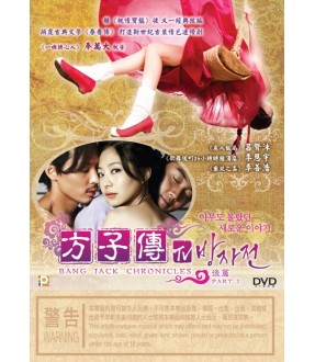 Bang Jack Chronicles Part 2 (DVD)