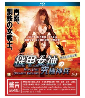 Iron Girl Ultimate Weapon (Blu-ray)
