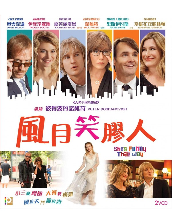 She's Funny That Way (VCD)