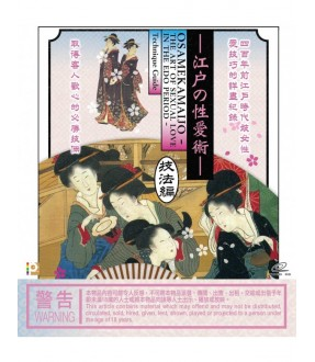 OSAMEKAMAIJO - The Art of Sexual Love in the Edo Period  - Technique Guide (VCD)