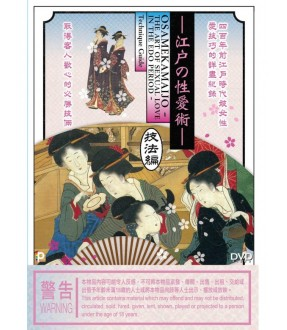 OSAMEKAMAIJO - The Art of Sexual Love in the Edo Period  - Technique Guide (DVD)