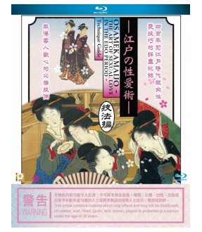 OSAMEKAMAIJO - The Art of Sexual Love in the Edo Period  - Technique Guide (Blu-ray)