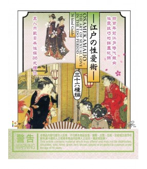 OSAMEKAMAIJO - The Art of Sexual Love in the Edo Period  - 36 kind Guide (VCD)