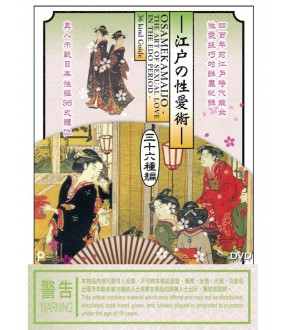 OSAMEKAMAIJO - The Art of Sexual Love in the Edo Period  - 36 kind Guide (DVD)