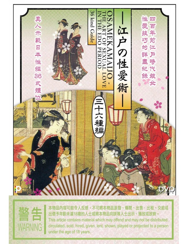 OSAMEKAMAIJO - The Art of Sexual Love in the Edo Period  - 36 kind Guide (DVD)