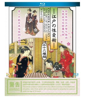 OSAMEKAMAIJO - The Art of Sexual Love in the Edo Period  - 36 kind Guide (Blu-ray)