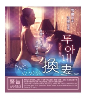 Two Wives (VCD)