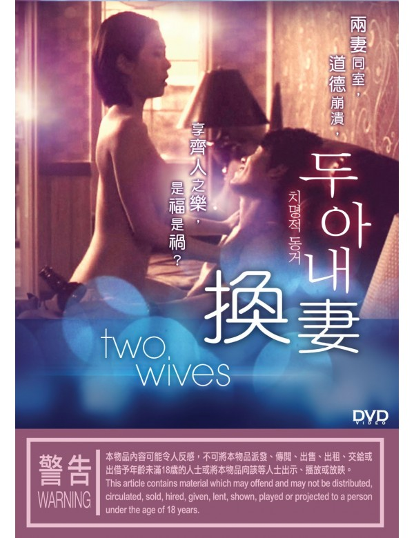 Two Wives (DVD)