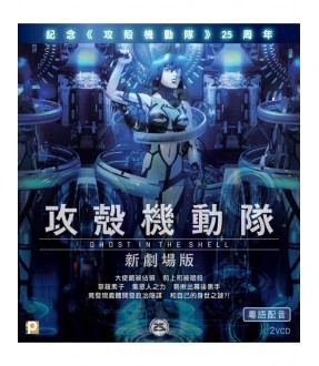 Ghost in the Shell (VCD)
