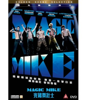 Magic Mike (VCD)