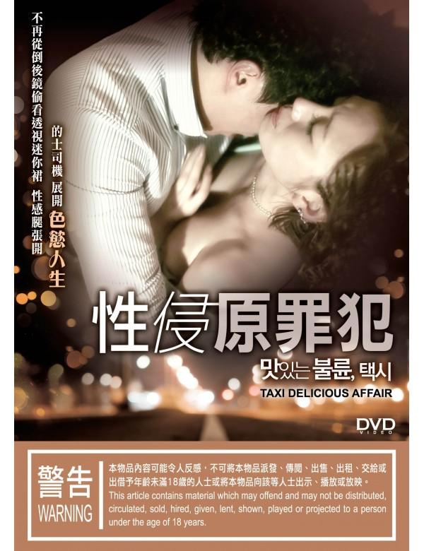 Taxi Delicious Affair (DVD)