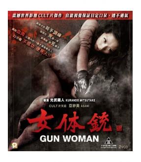 Gun Woman (VCD)