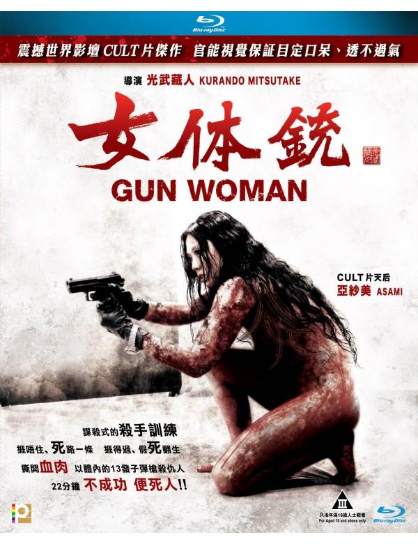 Gun Woman (Blu-ray)