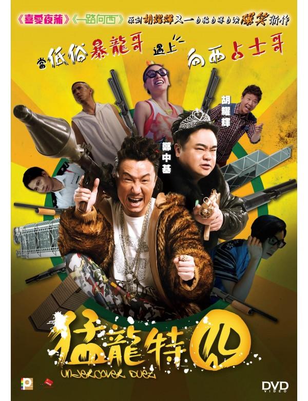 Undercover Duet (DVD)