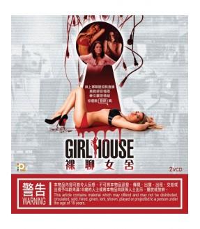 Girl House (VCD)