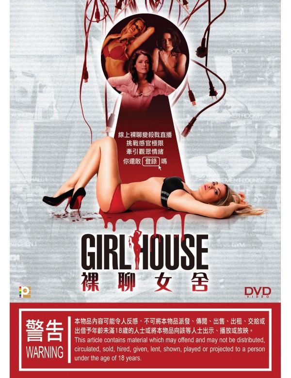 Girl House (DVD)