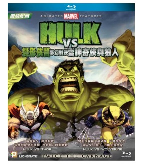 Marvel Collection: Hulk Versus (Blu-ray)