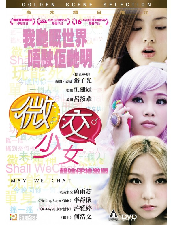 May We Chat (DVD)