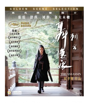 The Assassin (VCD)