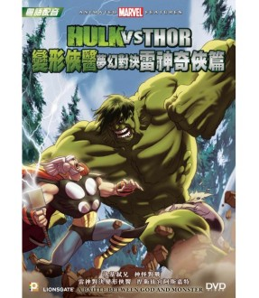 Marvel Collection: Hulk Versus- Hulk vs Thor (DVD)