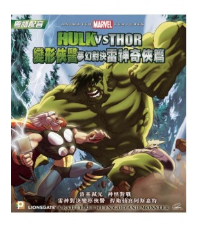 Marvel Collection: Hulk Versus- Hulk vs Thor (VCD)