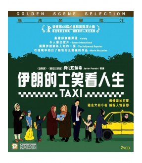Taxi (VCD)
