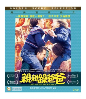 Infinitely Polar Bear (VCD)